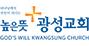 높은뜻광성교회